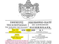 Το πρώτο ΦΕΚ / Ο λόγος του Όθωνα στο Ναύπλιο