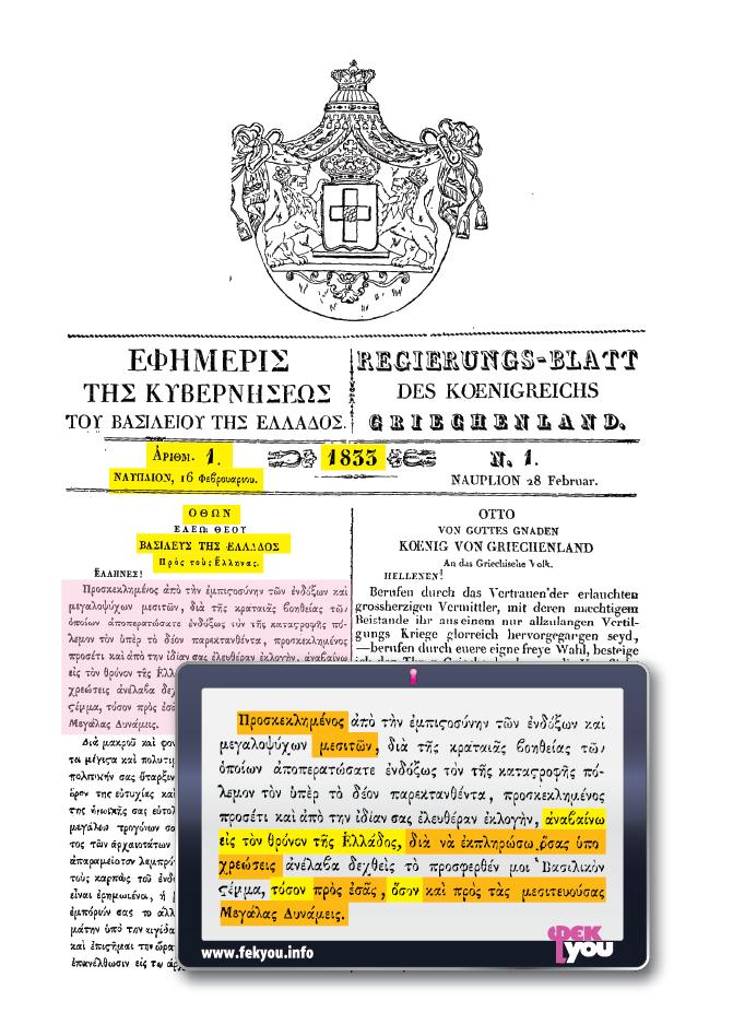 1ο ΦΕΚ (ΦΕΚ 1 – 1833)