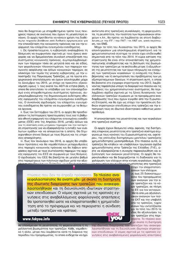 ΜΝΗΜΟΝΙΟ 3 και ΙΔΙΩΤΙΚΗ ΔΙΑΧΕΙΡΙΣΗ ΤΡΑΠΕΖΩΝ που ΑΝΑΚΕΦΑΛΑΙΟΠΟΙΗΘΗΚΑΝ