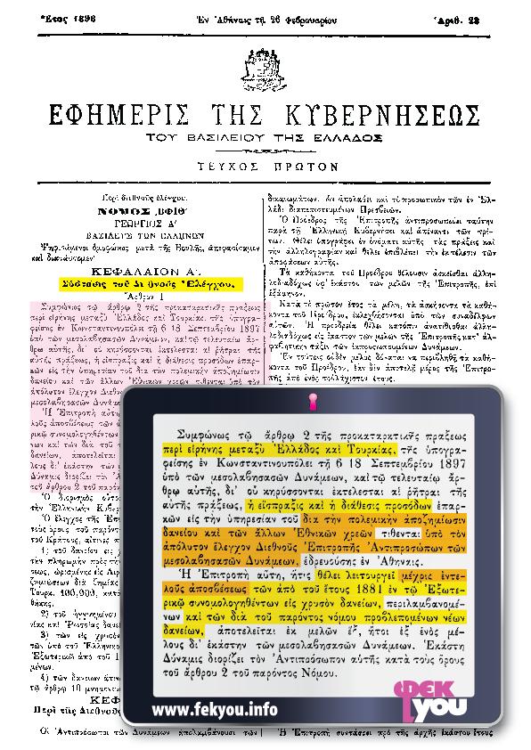 41) Ιδρυση ΔΟΕ 1898 αρ.1 παρ1