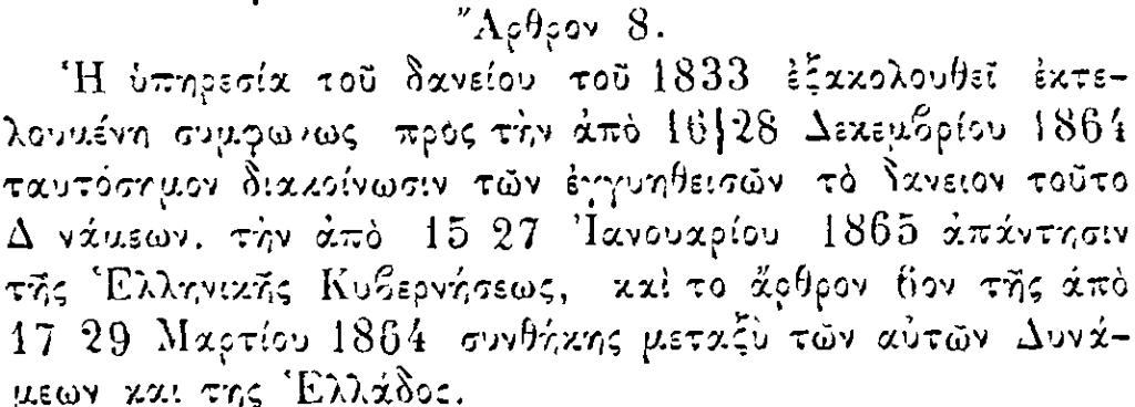ΔΟΕ - ΔΑΝΕΙΟ 1832