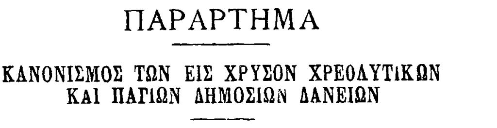 ΠΑΡΑΤΗΜΑ ΝΟΜΟΥ ΔΟΕ 1898