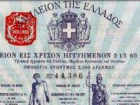 Ο Διεθνής Οικονομικός Έλεγχος του 1898 – Α' μέρος