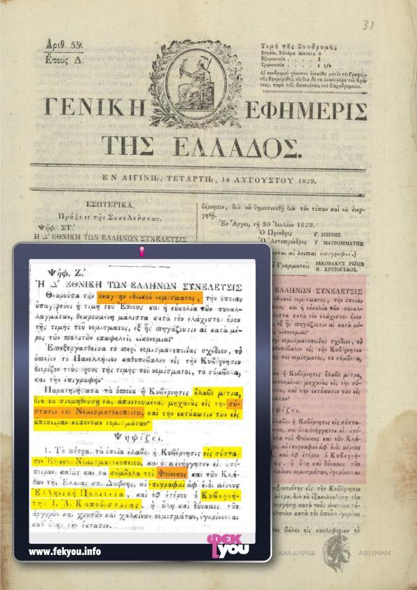 ΦΟΙΝΙΚΑΣ 1829